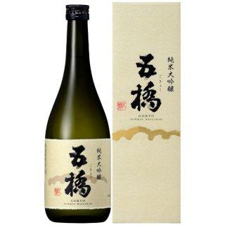 (酒)酒井酒造【五橋】純米大吟醸