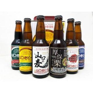 (地ビール)山口地ビール�【山口地ビール】6種飲み比べセット