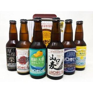 (地ビール)山口地ビール�【山口地ビール】6種こだわりセット