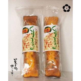 【販売期間 3/1 11:00〜3/8 10:30 】菓子処 めいじや くりまさるパウンドケーキ ギフトセット 幸(2本入り)