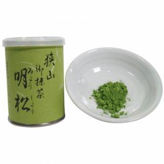 狭山産 抹茶 明松 1缶入り 30g