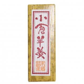 一口羊羹(小倉) 50g