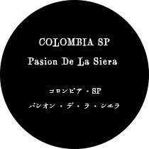コロンビア・SP・パシオン・デ・ラ・シエラ 100g