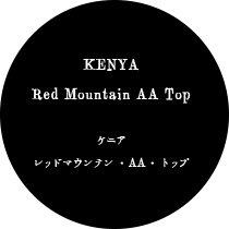 ケニア・レッドマウンテン・AA・トップ 100g