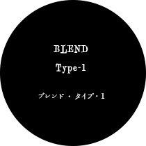 ブレンド・タイプ-1 100g