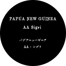 パプアニューギニア・AA・シグリ