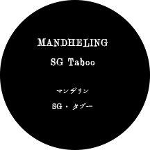 マンデリン・SG・タブー 100g
