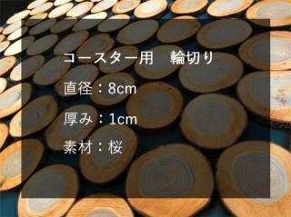 コースター サイズ:直径8cm