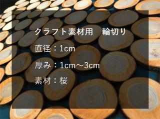 クラフト素材 サイズ:直径1cm