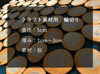クラフト素材 サイズ:直径5cm