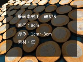壁面素材 サイズ:直径8cm