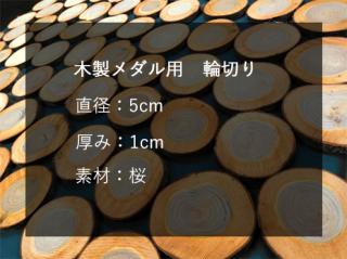 木製メダル サイズ:直径5cm
