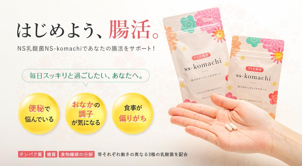 NS乳酸菌 ns-komachi