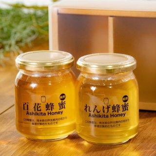 純粋蜂蜜セット(みかん&百花)化粧箱入り