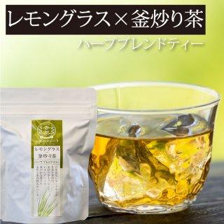 お茶のカジハラ レモングラスと釜炒り茶のハーブブレンドティー(ティーバッグ)