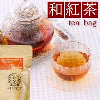 お茶のカジハラ 和紅茶(2.5g×13個・ティーバッグ)