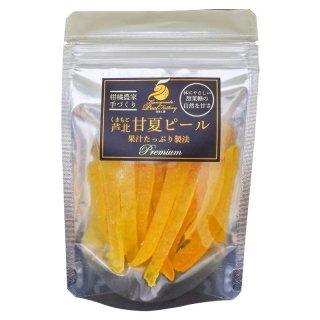 【ご予約受付開始】田舎工房 果汁たっぷり製法甘夏ピールpremium(55g)