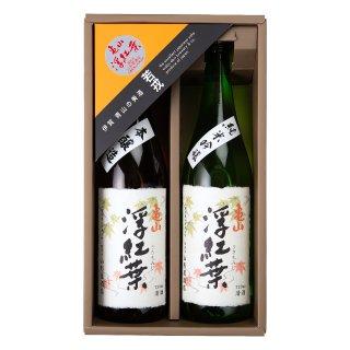 浮紅葉・純米吟醸・本醸造セット