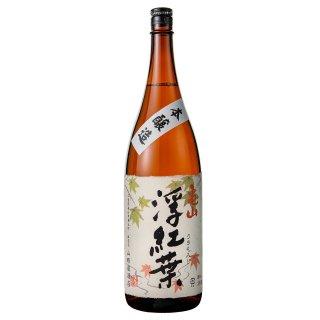 浮紅葉 本醸造
