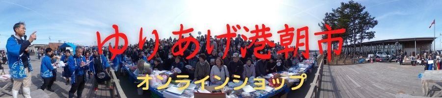 ゆりあげ港朝市オンラインショップ