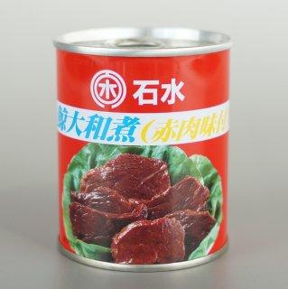石水 鯨大和煮(赤肉味付)缶詰