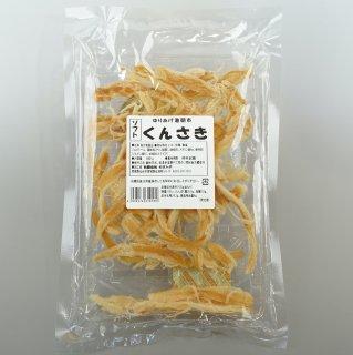 北海道産 くんさき 100g