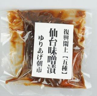 仙台味噌漬 五種 150g