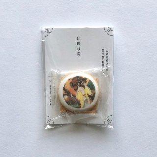 白磁彩菓 肥前皿絵文様菓 明治有田超絶技巧  色絵樹下唐人文  個別包装