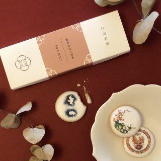 白磁彩菓 肥前皿絵文様菓 有田様式(3種セレクト)