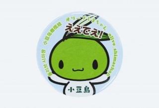 缶マグネット(しまちゃん柄)