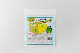 オリーブしまちゃんマスク(イエロー/子供用)