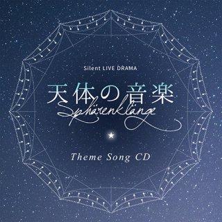 【天体_Live】テーマソングCD