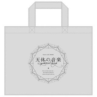 【天体_Live】トートバッグ