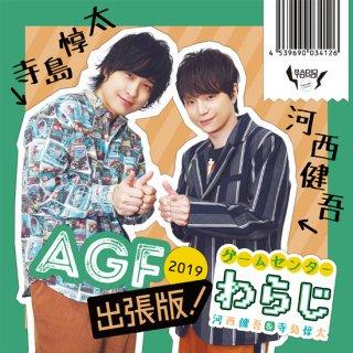 【AGF2019】ラジオCD AGF2019出張版/わらじ