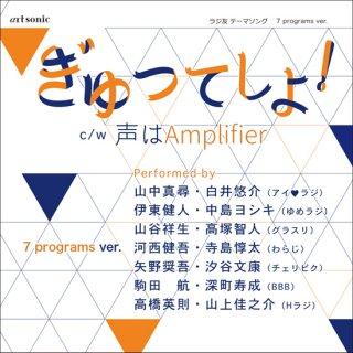 【CD】「ぎゅってしよ!」7 programs ver.
