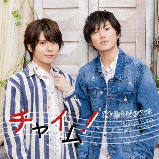 【CD】「チャイム!」/Child Nome