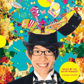 【CD】「MUSIC OF THE ENTERTAINMENT(通常版)」/豊永利行