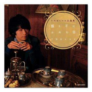 【CD】「振り子にふれた日」/下和田ヒロキ