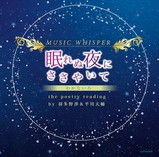 【CD】「眠れぬ夜にささやいて−わかないろ−」/平川大輔&羽多野渉