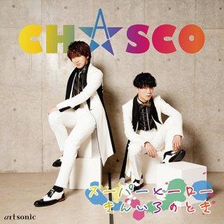 【CD】「スーパーヒーロー/きんいろのとき(通常盤)」/CHASCO