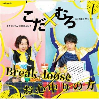 【CD】「Break loose/お心中りの方(通常盤)」/こだ×むろ