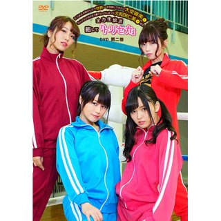 【DVD】「トリセカ」DVD 第2巻