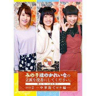 【DVD】「ぱな祭」DVD2 ー中華街でロケ編ー