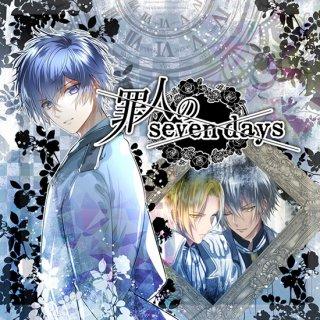 【CD】「罪人のseven days」