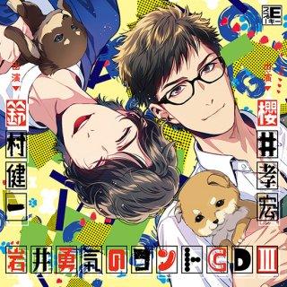 【ドラマCD】「岩井勇気のコントCD3」