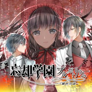 【ドラマCD】特典CD付「忘却学園プルガトリウム ~緋色の涙~」