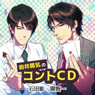 【ドラマCD】「岩井勇気のコントCD」