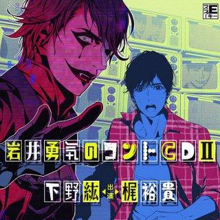 【ドラマCD】「岩井勇気のコントCD2」