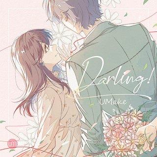 【CD】「Darling!(初回限定盤)」/UMake