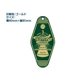 【TRIPPERS!!/Beyond】記念キーホルダー/UMake